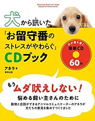犬に訊いた「お留守番のストレスがやわらぐ」CDブック
